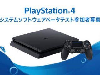 PS4 一般公開前の最新機能を体験しよう!-システムソフトウェアベータテスト参加者募集中!