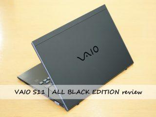 オールブラックコーデのVAIO!精悍でスタイリッシュな VAIO S11 ALL BLACK EDITION レビュー