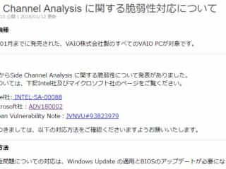 VAIO(株)製パソコン- Side Channel Analysis に関する脆弱性対応について