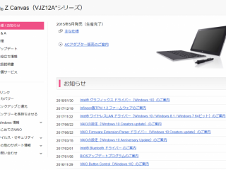 VAIO(株)製パソコン-「 グラフィックス ドライバー 」アップデートプログラム更新モデル情報