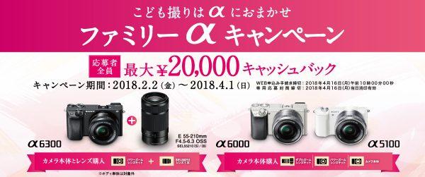 最大2万円キャッシュバックの「 ファミリーαキャンペーン 」-2018年2月2日金曜日よりスタート!
