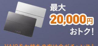 【VAIO下取り】VAIO買い替え応援キャンペーン-最大20,000円おトクに!