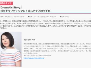 フォトグラファー鈴木知子氏 の CP+2018 無料フォトスクール事前登録開始!