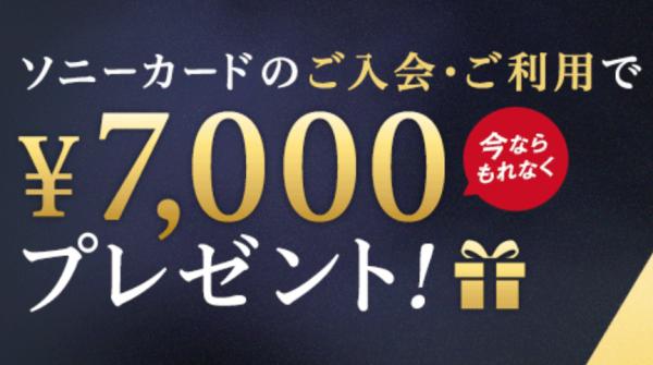 ソニーストアで3%OFFとなる「ソニーカード」新規入会・利用で現金7,000円をプレゼント!