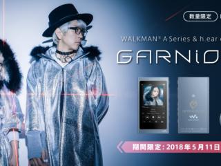 GARNiDELiA(ガルニデリア)× ウォークマン&ヘッドホンのコラボモデル数量限定で登場!
