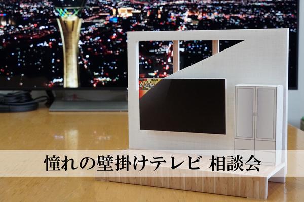 BRAVIA 壁掛けテレビ 相談会-「わが家で実現!憧れの壁掛けテレビ」