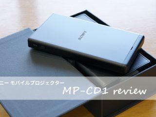 MP-CD1 レビュー | 280gという軽さを実現した!モバイルプロジェクター