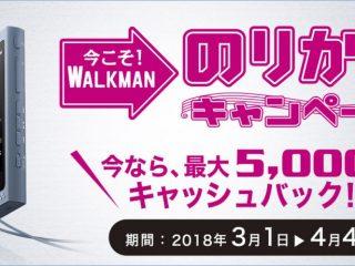 使わなくなった「iPod」「旧ウォークマン」を活用できる-のりかえキャンペーン開催中!