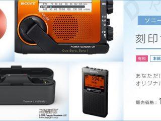 ソニーストア刻印サービスに、ポータブルラジオ「ICF-B09」「SRF-T355」追加されました!