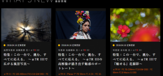 α Universe-α7RⅢの魅力を伝える3つの記事が更新!