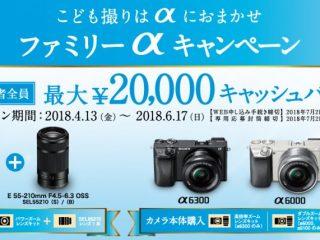 【キャンペーン】こども撮りはαにおまかせ ファミリーαキャンペーン-4月13日(金)より実施!
