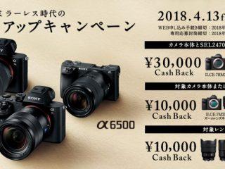 【キャンペーン】ミラーレス時代のαスタートアップキャンペーン-4月13日(金)より実施!