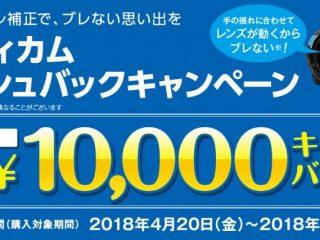 ソニー ハンディカム キャッシュバックキャンペーン-2018年4月20日(金)より