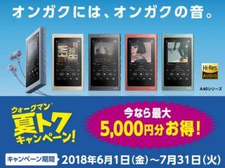 今なら最大5,000円お得!「 ウォークマン夏トクキャンペーン 」お知らせ