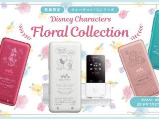 ディズニーキャラ&花柄の刻印が選べるウォークマン Sシリーズ  Disney Characters Floral Collection 発表