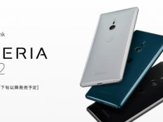 ソニー 世界初の4K HDR動画撮影機能対応「 Xperia XZ2 」発売!