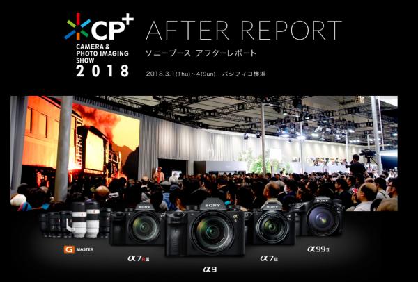 CP+2018  ソニースペシャルセミナー動画公開!