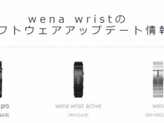 【お知らせ】スマートウォッチ「wena wrist」ソフトウェアアップデート