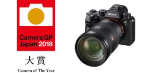 カメラグランプリ2018 | 大賞はソニー「α9」に決定