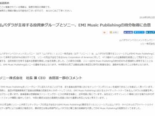 楽曲数400万曲超え| ソニー、EMI Music Publishingを連結子会社化