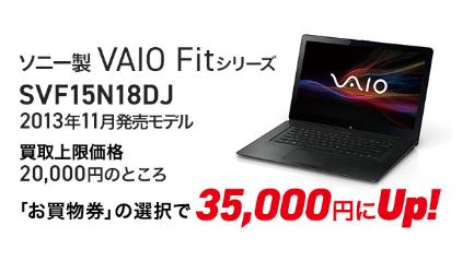 Macbook air 下取り キャンペーン