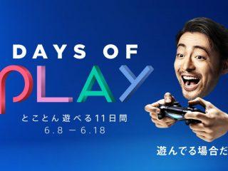 とことん遊べる11日間-スペシャルセール「 Days of Play 」 数量の特別限定モデル登場!