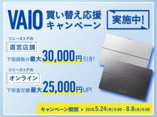 VAIO下取サービス |夏のVAIO買い替え応援キャンペーン開催! 8月8日まで