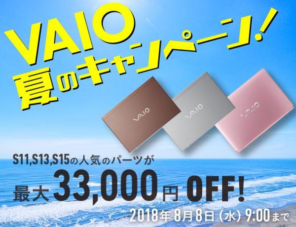 2018年 VAIO 夏のキャンペーン |VAIO S15 キャンペーン活用編