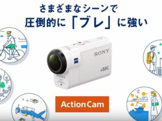 夏のレジャーにも大活躍のアクションカムのNEWプロモーション動画公開!