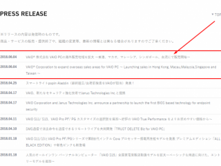 VAIO PCの海外販売地域を拡大 ~香港、マカオ、マレーシア、シンガポール、台湾にて~