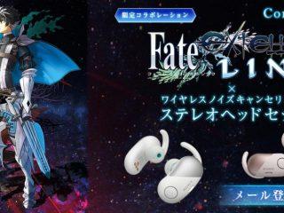 メール登録受付開始| Fate/EXTELLA LINK(フェイト/エクステラ リンク)× ノイキャン・ワイヤレス(WF-SP700N)コラボ決定!
