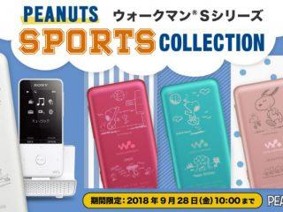 ウォークマン Sシリーズ PEANUTS SPORTS COLLECTION 発表!