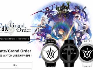 予約開始お知らせ| Fate/Grand Order × FES Watch U 限定モデル 登場!
