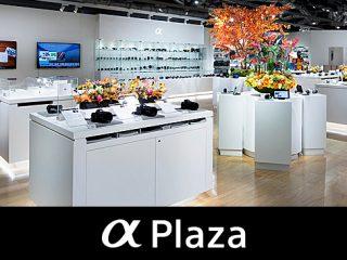 お知らせ α Plaza(アルファ プラザ)サイトにて、作品展やトークショー情報の掲載開始