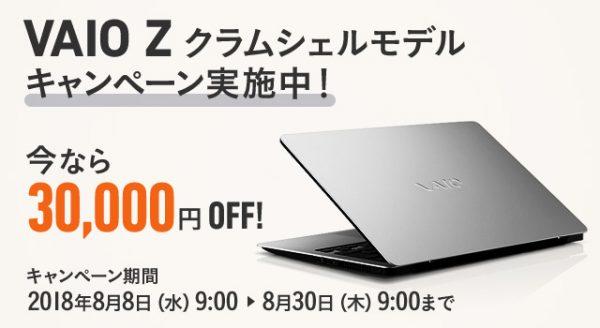 期間限定|3万円値引きとなった! VAIO Z クラムシェルモデルキャンペーン