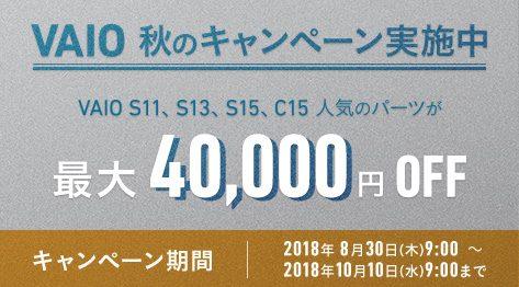 2018年 VAIO 秋のキャンペーン |VAIO S11・S13 キャンペーン活用編