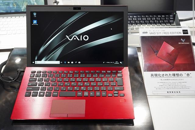 販売終了間近 好評販売中の「 VAIO S11   RED EDTION 」販売終了時期のお知らせ