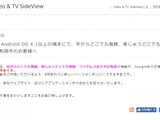 重要お知らせ|Video&TV SideView 8月終わりに新しいバージョンをリリースする予定