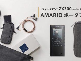 限定販売|ウォークマン「ZX300シリーズ」専用 の AMARIO ポータブルケース
