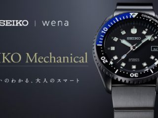 数量限定|wena wrist × SEIKO コラボモデル「 SEIKO Mechanical 」登場!