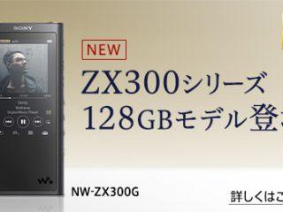 新製品|ウォークマン NW-ZX300 に内蔵メモリー128GB搭載のモデル「 NW-ZX300G 」追加