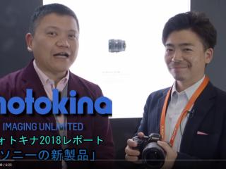 デジカメ Watch TV「フォトキナ2018 レポート」紹介|ソニー担当の発言に期待!