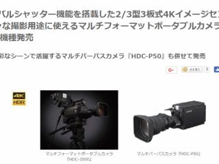 新製品|世界初のグローバルシャッター装備2/3型3板式4Kセンサー搭載の業務用カメラ「HDC-3500」など2機種を発表