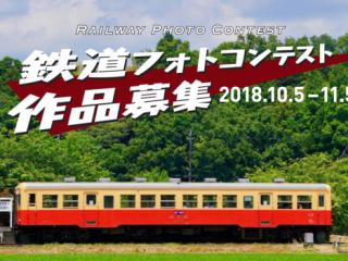 お知らせ|ソニー「 鉄道フォトコンテスト 」10月5日より応募開始!