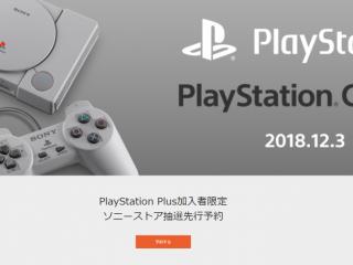 PlayStation Plus加入者限定で「プレイステーション クラシック 」抽選先行予約受付開始!