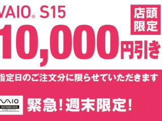 9月28日(金)・29日(土)店頭限定|VAIO S15  秋のキャンペーン 「 当店店頭オーダーにて10,000円OFF 」