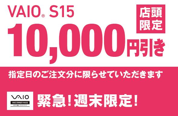 11月10日(土)店頭限定 VAIO S15 キャンペーン 「 当店店頭オーダーにて10,000円OFF 」