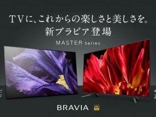 新製品|BRAVIA フラッグシップモデル「MASTER Series(マスターシリーズ)」発表!
