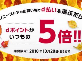 お知らせ| d払い(ドコモ)ソニーストア限定!dポイント5倍キャンペーン