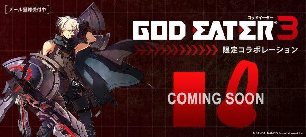 お知らせ  「GOD EATER 3」コラボレーションモデル 販売決定!ただいまメール登録受付中